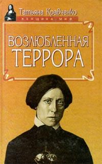 Татьяна Кравченко Возлюбленная террора