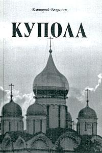 Дмитрий Вощинин Купола дмитрий волошин образованец в большом городе записки о жизни в бизнесе и корпорациях