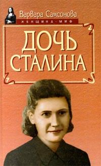 купить Варвара Самсонова Дочь Сталина по цене 110 рублей