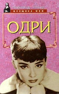 Александр Уолкер Одри коллекция одри хепберн как украсть миллион