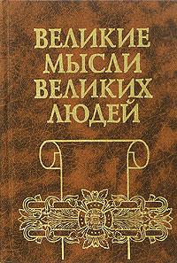 Автор не указан Великие мысли великих людей. В трех томах. Том 2. От средневековья до Просвещения отсутствует великие мысли великих людей