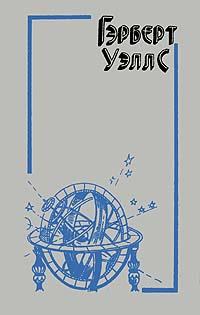 Герберт Уэллс Машина времени. Остров доктора Моро. Человек-невидимка герберт джордж уэллс остров доктора моро книга для чтения на английском языке