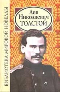 БМН:Толстой Л.