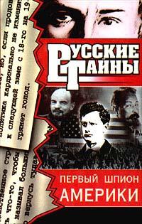 Владислав Романов Первый шпион Америки