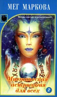 Мег Маркова Мистическая астрология для всех. В двух книгах. Книга 2 автор не указан решебник житейских проблем советы на все случаи жизни