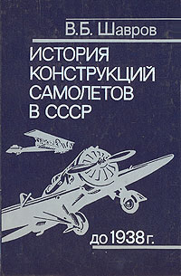 В. Б. Шавров История конструкций самолетов в СССР до 1938 г.