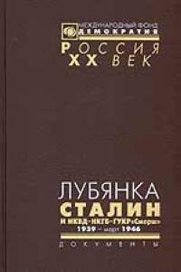 "Лубянка. Сталин и НКВД - НКГБ - ГУКР ""Смерш"" 1939-март 1946"