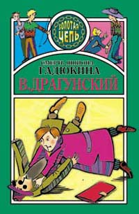 Драгунский В.Ю. Смерть шпиона Гадюкина