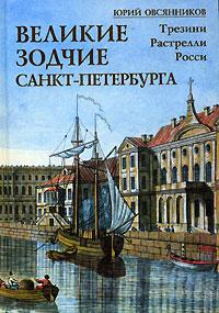 Великие зодчие Санкт-Петербурга. Трезини. Растрелли. Росси