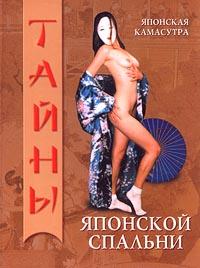 Автор не указан Японская камасутра. Тайны японской спальни автор не указан устами младенца