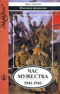 Час мужества. 1941-1945 гг.