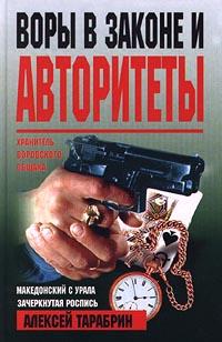 Алексей Тарабрин Воры в законе и авторитеты