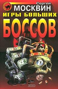 Сергей Москвин Игры больших боссов