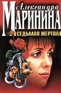 Александра Маринина Седьмая жертва