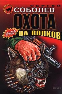 Сергей Соболев Охота на волков