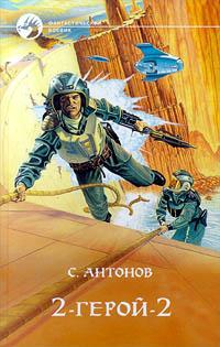 С. Антонов 2 - герой - 2