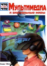 ф кёте хорватия А. Шменк, А. Вэтьен, Р. Кёте Мультимедиа и виртуальные миры