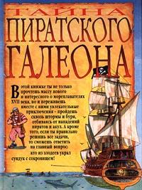 Джим Пайп Тайна пиратского галеона