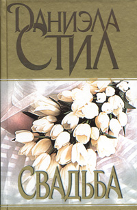 Даниэла Стил Свадьба серия звезда любви даниэла стил комплект из 14 книг