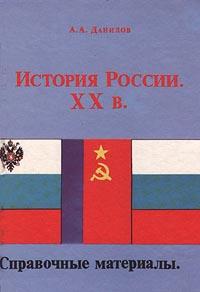 А. А. Данилов История России. XX в. Справочные материалы