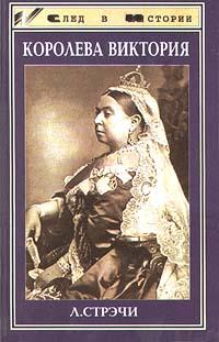 Л. Стрэчи Королева Виктория