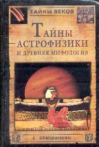 С. Брюшинкин Тайны астрофизики и древняя мифология