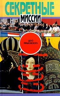 Автор не указан,Юрий Карчевский Дело Пеньковского автор не указан регламент камер коллегии
