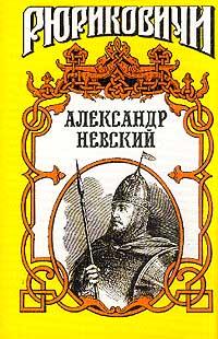 С. П. Мосияш Александр Невский