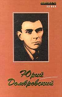 Юрий Домбровский Юрий Домбровский. Роман, письма, эссе