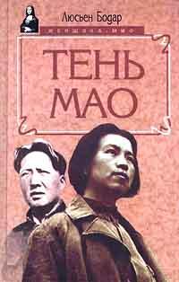 Люсьен Бодар Тень Мао