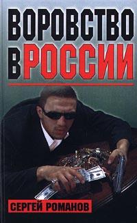 Сергей Романов Воровство в России