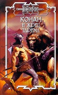 Конан и жрец Тарима