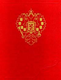 Автор не указан Общий Гербовник дворянских родов Российской Империи. В трех томах. Том 1 гербовник всероссийского дворянства в а дурасова