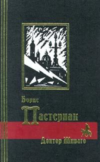 Борис Пастернак Борис Пастернак. Избранное в двух томах. Том 2. Доктор Живаго