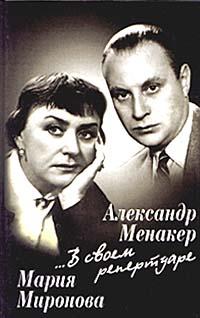 Александр Менакер, Мария Миронова ...В своем репертуаре александр хорт по жизни смеясь забавные картинки из жизни артистов эстрады конферансье