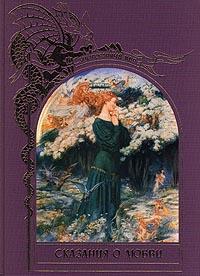 Автор не указан Сказания о любви автор не указан сказания ужасов