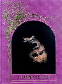 Автор не указан Сказания ужасов автор не указан сказания ужасов