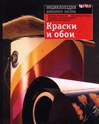 Автор не указан Краски и обои турскова таисия косметический ремонт