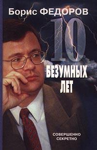 Борис Федоров 10 безумных лет
