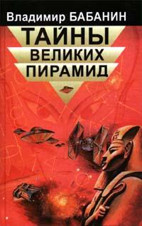 Владимир Бабанин Тайны великих пирамид