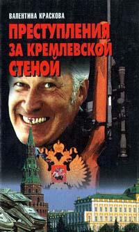 Краскова Валентина Преступления за кремлевской стеной