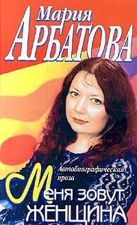 Мария Арбатова Меня зовут Женщина
