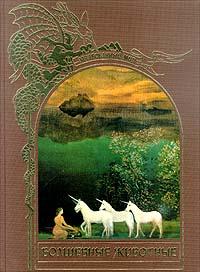 Автор не указан Волшебные животные