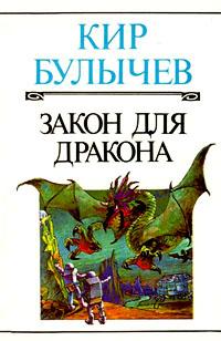 Кир Булычев Закон для дракона кир булычев река хронос штурм дюльбера