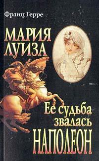 Франц Герре Мария Луиза: Ее судьба звалась Наполеон nick drake nick drake family tree 2 lp