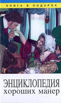 Автор не указан Энциклопедия хороших манер автор не указан загадочные явления
