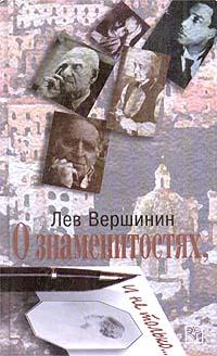 Лев Вершинин О знаменитостях, и не только… вершинин лев рэмович евромайдан кто уничтожил украину
