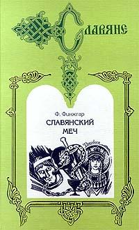 Ф. Финжгар Славянский меч ф финжгар славянский меч