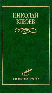 Николай Клюев Николай Клюев. Избранное а с клюев сумма музыки
