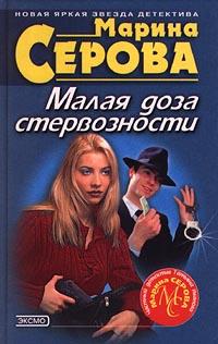 Марина Серова Малая доза стервозности